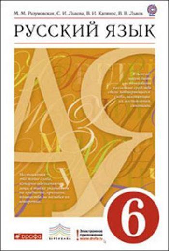 Купить Русский язык. 6 класс. Учебник в Москве по недорогой цене