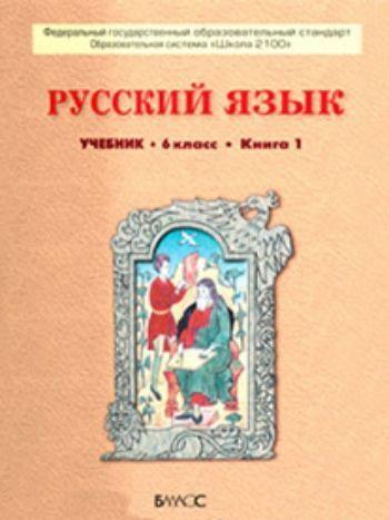 Купить Русский язык. 6 класс. Учебник в 2-х частях в Москве по недорогой цене