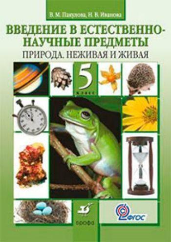 Купить Введение в естественно-научные предметы. Природа. Неживая и живая. 5 класс. Учебник в Москве по недорогой цене