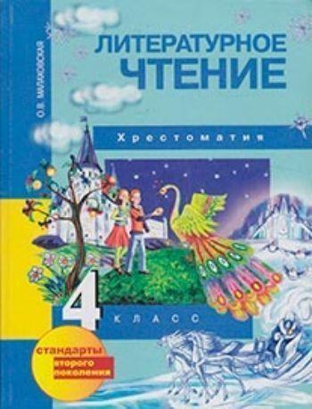 Купить Литературное чтение. 4 класс. Хрестоматия в Москве по недорогой цене
