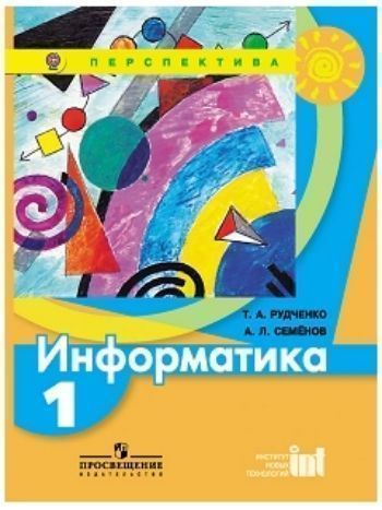 Купить Информатика. 1 класс. Учебник в Москве по недорогой цене