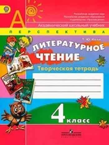 Купить Литературное чтение. 4 класс. Творческая тетрадь в Москве по недорогой цене