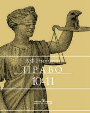 Купить Право. 10-11 классы. Учебник в Москве по недорогой цене