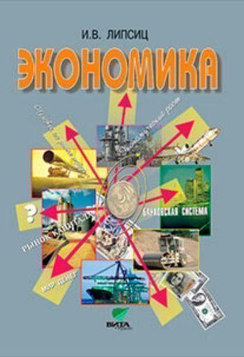 Купить Экономика. 10-11 классы. Учебник. Базовый уровень в Москве по недорогой цене
