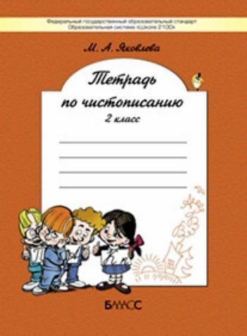 Купить Русский язык. 2 класс. Тетрадь по чистописанию в Москве по недорогой цене
