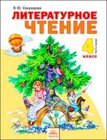 Купить Литературное чтение. 4 класс. Учебник в 2-х частях в Москве по недорогой цене