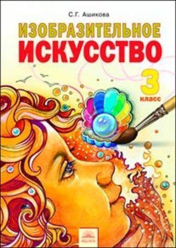 Купить Изобразительное искусство. 3 класс. Учебник в Москве по недорогой цене