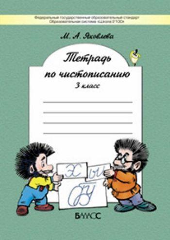 Купить Русский язык. 3 класс. Тетрадь по чистописанию в Москве по недорогой цене