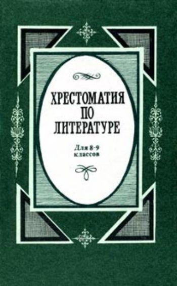 Купить Хрестоматия  по литературе. Для 8-9-х классов. в Москве по недорогой цене