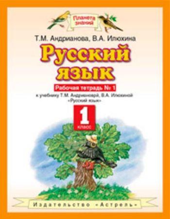 Купить Русский язык. 1 класс. Рабочая тетрадь в 2-х частях в Москве по недорогой цене