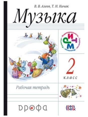 Купить Музыка. 2 класс. Рабочая тетрадь в Москве по недорогой цене