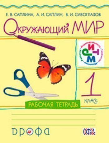 Купить Окружающий мир. 1 класс. Рабочая тетрадь в Москве по недорогой цене