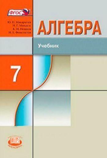 Купить Алгебра. 7 класс. Учебник для ОУ с углубленным изучением математики в Москве по недорогой цене