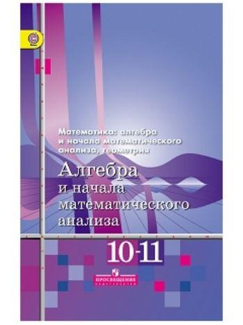 Купить Алгебра и начала математического анализа. 10-11 классы. Учебник. Базовый уровень в Москве по недорогой цене