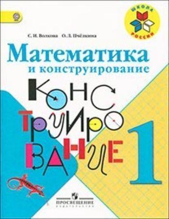 Купить Математика и конструирование. 1 класс в Москве по недорогой цене