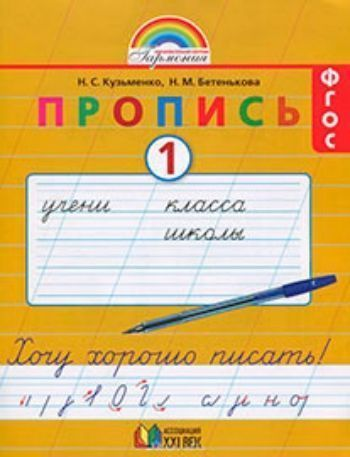 Купить Хочу хорошо писать! 1 класс. Прописи в 4-х частях. ФГОС в Москве по недорогой цене