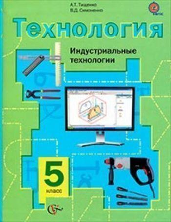 Купить Технология. Индустриальные технологии. 5 класс. Учебник в Москве по недорогой цене