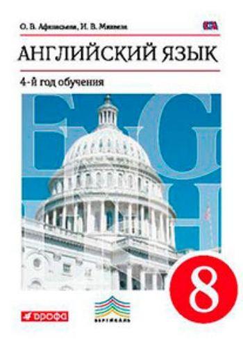 Купить Английский язык. 8 класс. 4-й год обучения. Учебник в Москве по недорогой цене