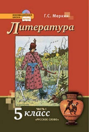 Купить Литература. 5 класс. Учебник в 2-х частях в Москве по недорогой цене