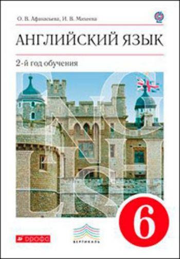 Купить Английский язык. 6 класс. 2-й год обучения. Учебник в Москве по недорогой цене