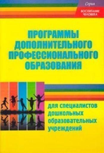 Купить Программы дополнительного профессионального образования для специалистов ДОУ в Москве по недорогой цене