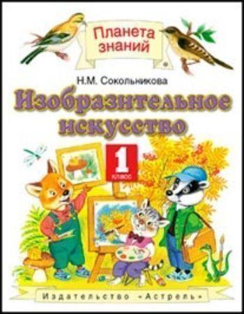 Купить Изобразительное искусство. 1 класс. Учебник в Москве по недорогой цене