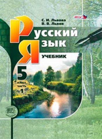 Купить Русский язык. 5 класс. Учебник в 3-х частях в Москве по недорогой цене