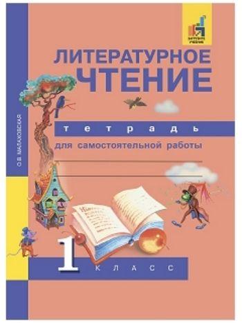 Купить Литературное чтение. 1 класс. Тетрадь для самостоятельной работы в Москве по недорогой цене
