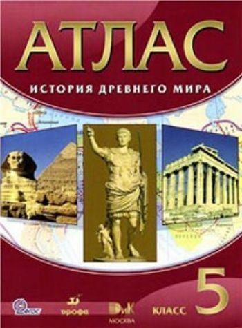 Купить История Древнего мира. 5 класс. Атлас в Москве по недорогой цене