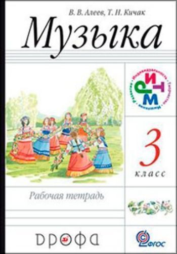 Купить Музыка. 3 класс. Рабочая тетрадь в Москве по недорогой цене