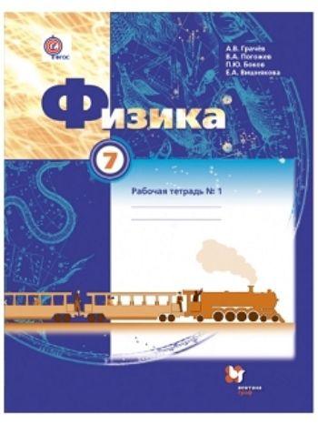 Купить Физика. 7 класс. Рабочая тетрадь в 2-х частях в Москве по недорогой цене