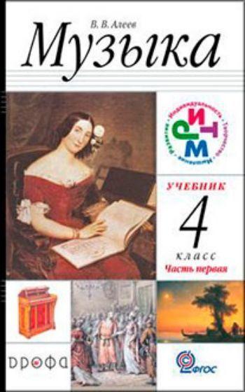 Купить Музыка. 4 класс. Учебник в 2-х частях в Москве по недорогой цене