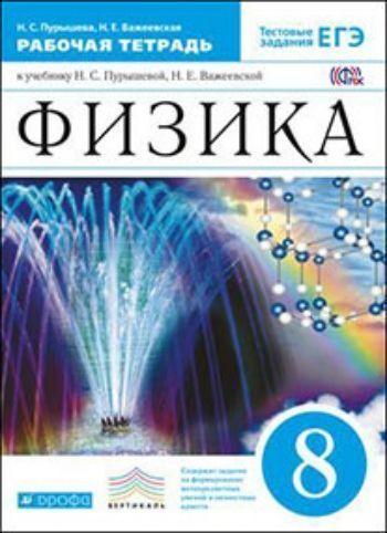 Купить Физика. 8 класс. Рабочая тетрадь в Москве по недорогой цене