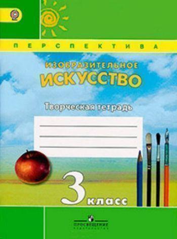 Купить Изобразительное искусство. 3 класс. Творческая тетрадь в Москве по недорогой цене