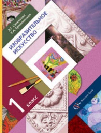Купить Изобразительное искусство. 1 класс. Учебник. ФГОС в Москве по недорогой цене