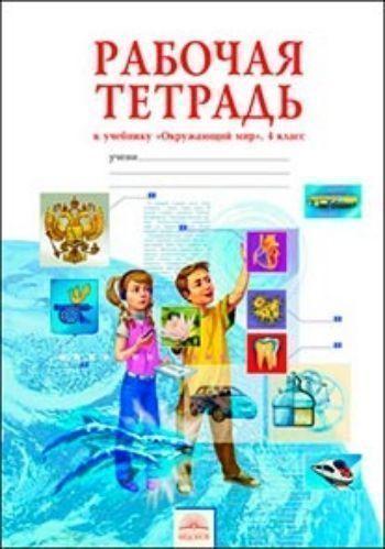Купить Окружающий мир. 4 класс. Рабочая тетрадь в Москве по недорогой цене