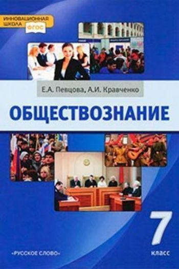 Купить Обществознание. 7 класс. Учебник в Москве по недорогой цене
