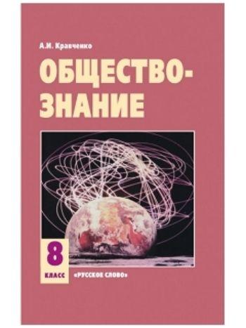 Купить Обществознание. 8 класс. Учебник в Москве по недорогой цене