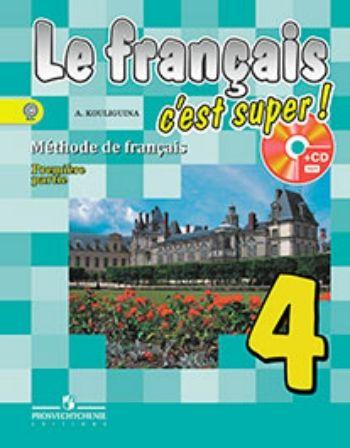 Купить Французский язык. 4 класс. Учебник в 2-х частях в Москве по недорогой цене