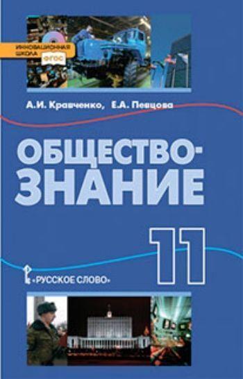 Купить Обществознание. 11 класс. Учебник в Москве по недорогой цене