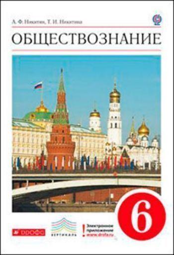Купить Обществознание. 6 класс. Учебник в Москве по недорогой цене