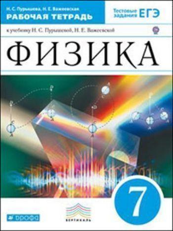 Купить Физика. 7 класс. Рабочая тетрадь в Москве по недорогой цене