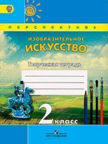 Купить Изобразительное искусство. 2 класс. Творческая тетрадь в Москве по недорогой цене