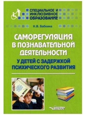 Купить Саморегуляция в познавательной деятельности у детей с задержкой психического развития. Учебное пособие в Москве по недорогой цене
