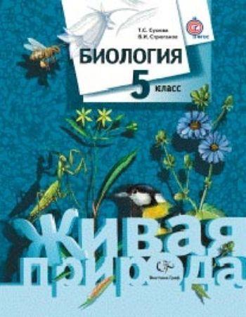 Купить Биология. Живая природа. 5 класс. Учебник в Москве по недорогой цене