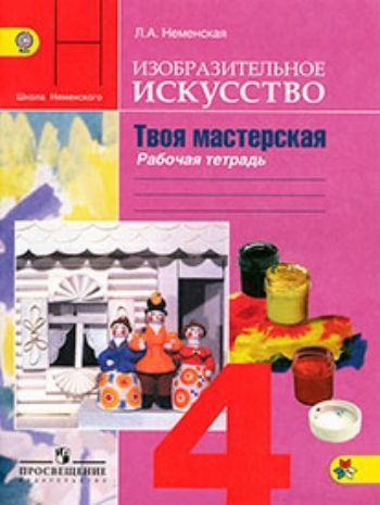 Купить Изобразительное искусство. Твоя мастерская. 4 класс. Рабочая тетрадь в Москве по недорогой цене