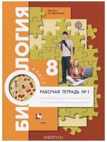 Купить Биология. 8 класс. Рабочая тетрадь в 2-х частях в Москве по недорогой цене