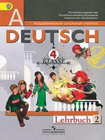 Купить Немецкий язык. 4 класс. Учебник в 2-х частях в Москве по недорогой цене