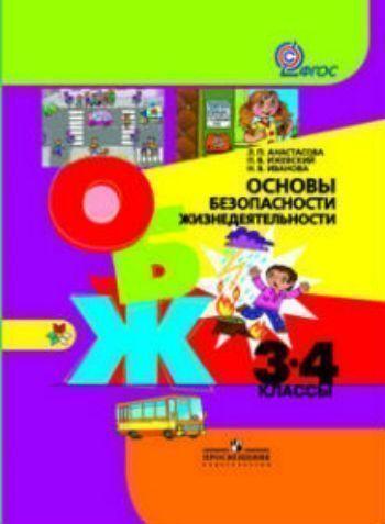 Купить ОБЖ. 3-4 класс. Учебник в Москве по недорогой цене