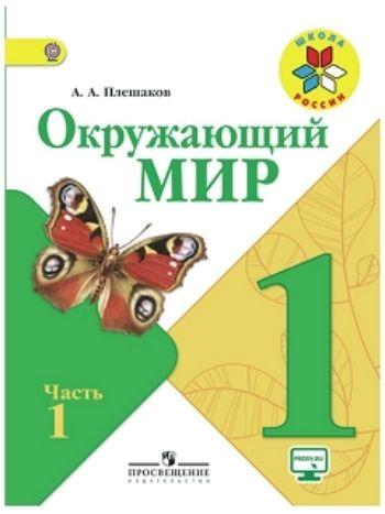 Купить Окружающий мир. 1 класс. Учебник в 2-х частях в Москве по недорогой цене